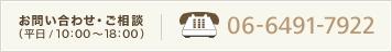 お問い合わせ・ご相談(平日/10:00~18:00) 電話番号:06-6491-7922