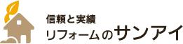尼崎市のリフォーム・リノベーション・増改築は格安・安心施工のサンアイ。