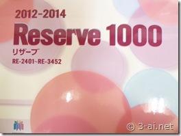 リザーブ1000
